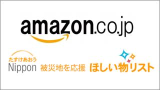 Amazonで「ほしい物リスト」を使った支援スタート~熊本の避難所6カ所の「ほしい物リスト」公開 - ネタとぴ