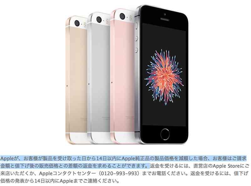 iPhone値下げ、受け取り14日以内は差額返金可。アップルへの請求方法 - Engadget Japanese