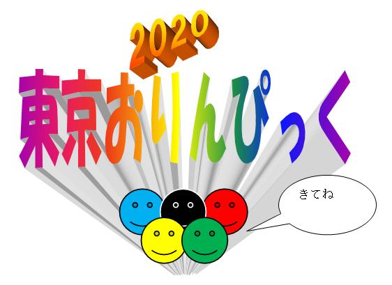 Twitterで話題!東京五輪「究極にダサいロゴ」がどれも本当にダサい