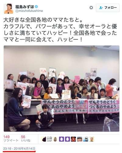 【社民党】福島みずほ、熊本大地震から2時間後に「全国のママに会えて、ハッピー!ハッピー!」とツイート ⇒ 批判殺到 / 正義の見方