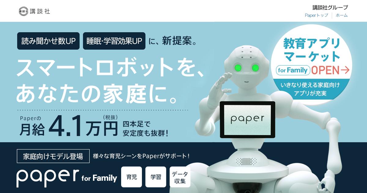講談社が作ったロボット「ペイパー君」が斜め上方向に頑張ってる件www│講談まとめ速報