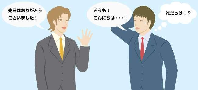 人の顔が覚えられない…「相貌失認」の症状と対処法