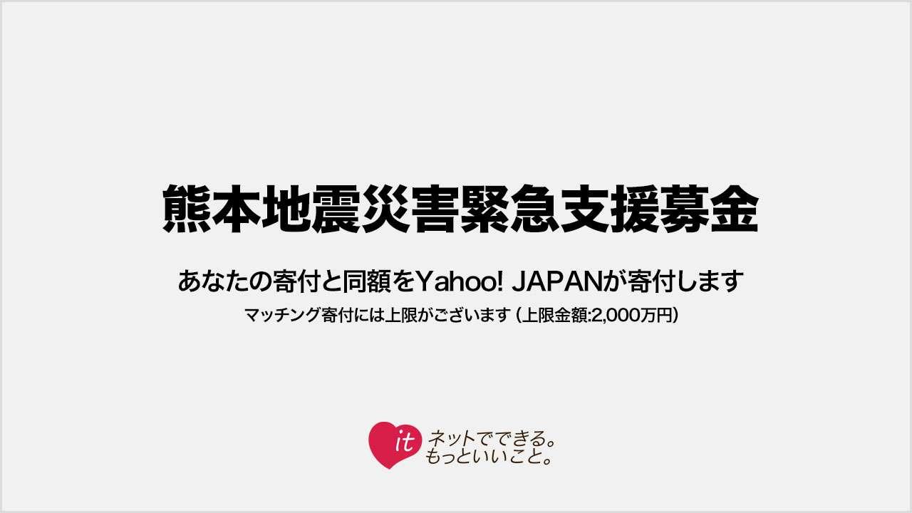 熊本地震災害緊急支援募金 - Yahoo!ネット募金