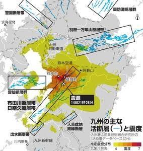 【情報共有】熊本地震
