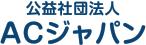公益社団法人ACジャパン