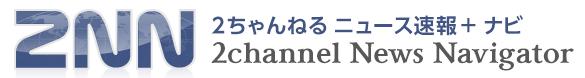 2NN 2ちゃんねるニュース速報+ナビ - 2ch News Navigator
