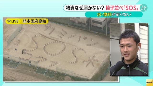 校庭に「SOS」 熊本国府高校の生徒に話を聞きました。(フジテレビ系(FNN)) - Yahoo!ニュース