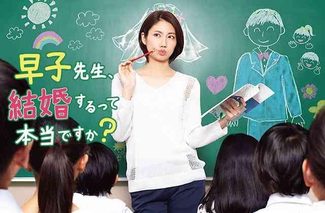 【実況・感想】木曜劇場『早子先生、結婚するって本当ですか?』#01