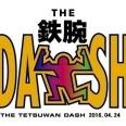 """TOKIO「鉄腕DASH」の企画が仇に?税金の""""ムダ使い""""で炎上騒ぎ"""