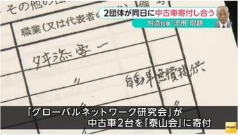 痛いニュース(ノ∀`) : 舛添さん、舛添さんに車2台を寄付。そして同じ日に舛添さんが舛添さんに再び車2台を寄付 - ライブドアブログ