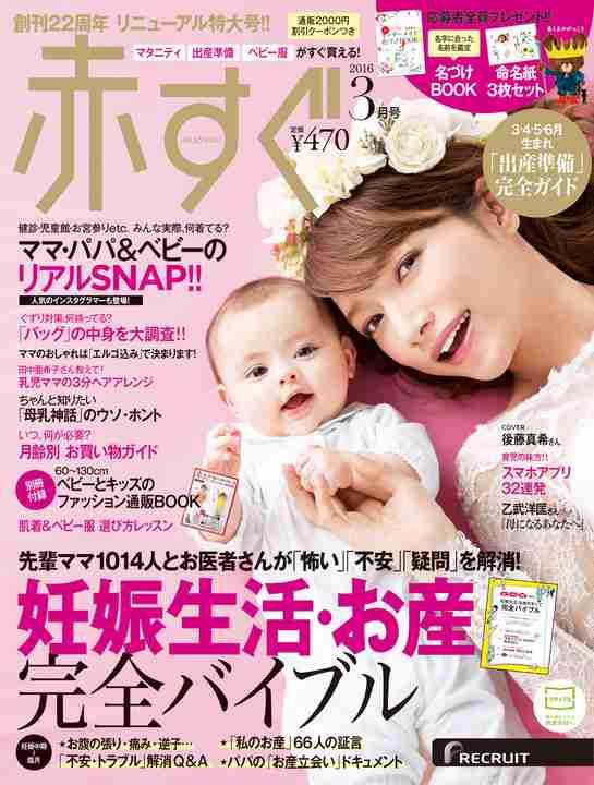 後藤真希:「赤すぐ」最新号で表紙飾る 初の出産現場&新米ママぶりも - 写真詳細 - 毎日キレイ
