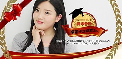 モーニング娘。'16鈴木香音卒業インタビュー | Special | Billboard JAPAN