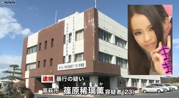 篠原稀璃薫容疑者、祖母の口真似した息子に虐待暴行事件 高萩市島名 | ニュース速報Japan