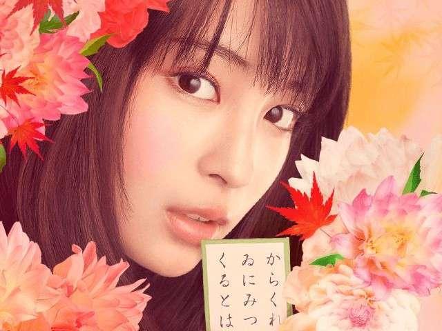 女優の広瀬すず主演「ちはやふる」が大ヒットで続編決定!サプライズ発表に号泣   Foundia(ファウンディア)
