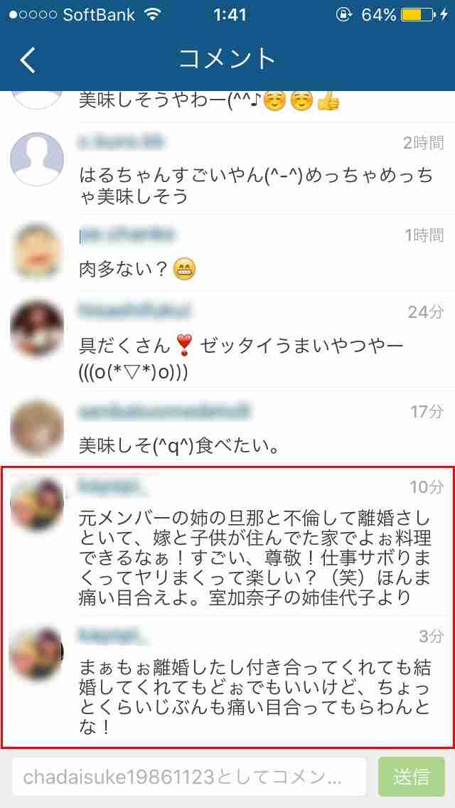 週刊文春が『NMB48』の木下春奈の不倫を報じる 相手は逮捕歴ありの会社社長