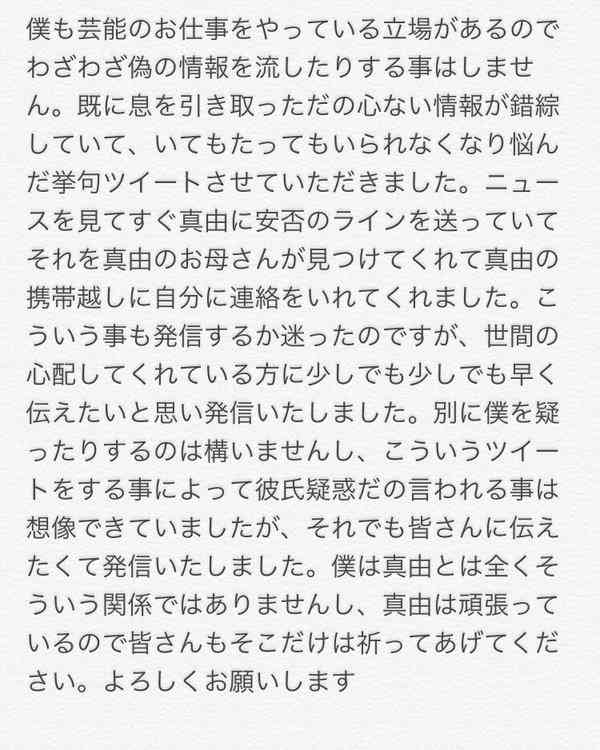 元ジャニーズJr.の高垣俊也さん 冨田真由さんとの交際疑惑を否定 - ライブドアニュース