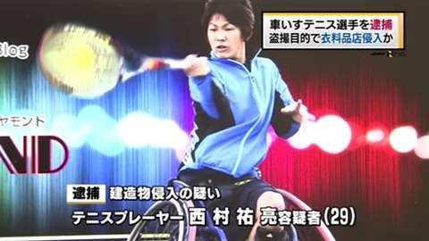 車いすテニス国内2位の西村祐亮選手、盗撮目的の侵入容疑で逮捕 群馬