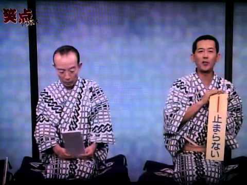 DSC-笑点 歌丸 罵倒集 楽太郎 ① - YouTube