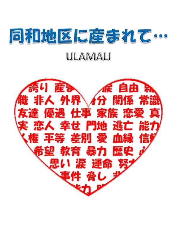 同和地区に産まれて… - ulamali(ウラマリ) | ブクログのパブー