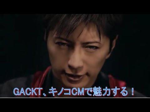 GACKT CM ホクトプレミアム『霜降りひらたけ』~キノコを食べるGACKTが格好良過ぎ♡ - YouTube