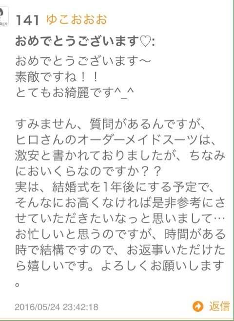 結婚式でした!その②|ニッチェ 江上敬子オフィシャルブログ「おいしいはなし」Powered by Ameba