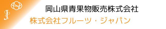 岡山県産 アイスにもなるゼリー詰合せ 15個入 OSH-4039