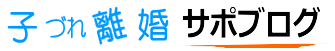 日本で一番シングルマザーとシングルファザーが多い県とは? | 子連れ離婚サポブログ