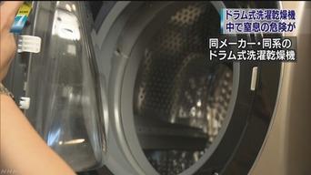 ドラム式洗濯乾燥機の中で7歳男児が死亡