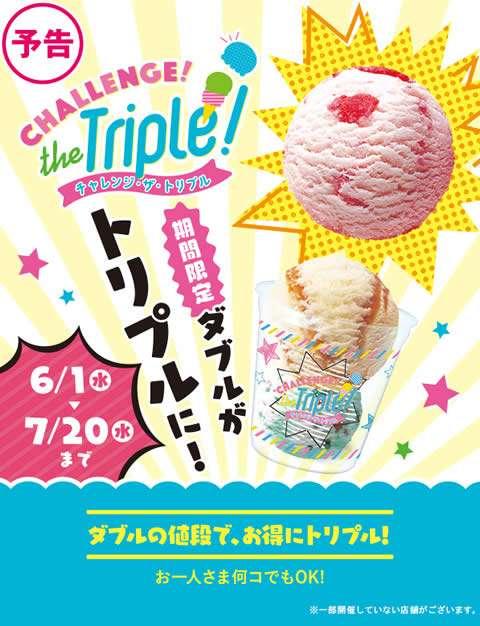 """サーティワン、初夏にピッタリな""""極上""""アイスクリームが復活"""