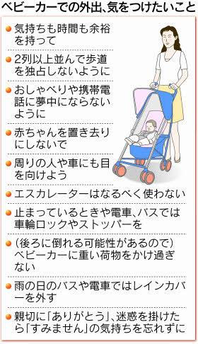 生後1か月の子を放置してトイレに行った母親、ママ友の子にベビーカー倒され激怒!