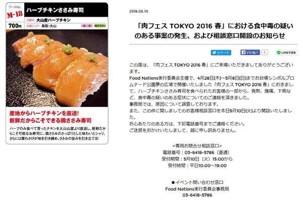 肉フェス ささみ寿司 集団食中毒らしい:ハムスター速報