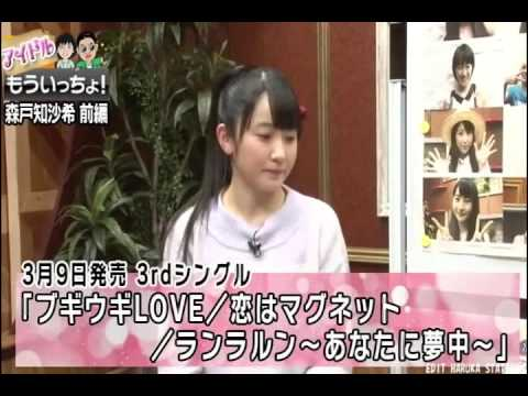 160122 『Country Girls 森戸知沙希』 前編【アイドルもういっちょ!】 - YouTube