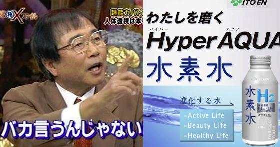 水素水の効果あり・なし論争に大槻教授が参戦!語られた3つの真実とは? | netgeek