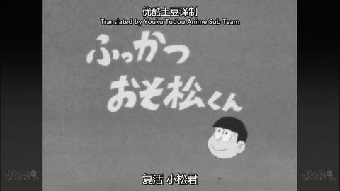 大陸の人々 : おそ松さん:第1話『復活!おそ松くん』中国の反応