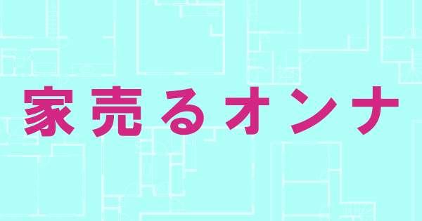 家売るオンナ|日本テレビ