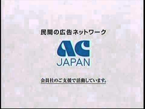 2010年度全国キャンペーン:おせっかい|ACジャパン - YouTube
