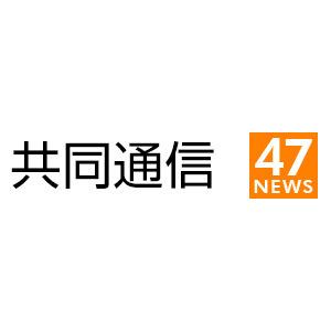 クマ襲撃か、秋田山中に遺体 - 共同通信 47NEWS
