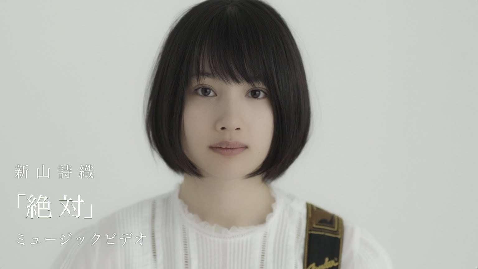 新山詩織「絶対」MV - YouTube