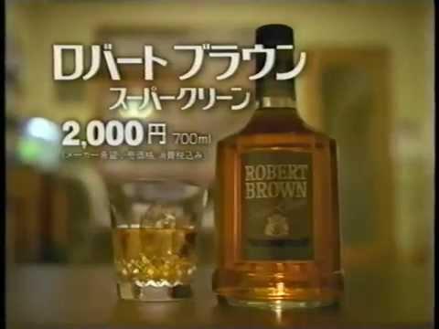 ROBERT BROWN 小林薫 - YouTube
