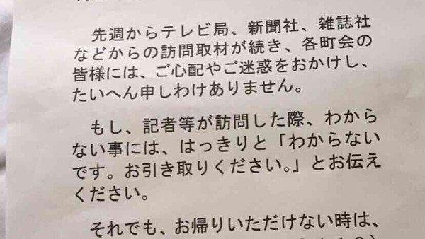 栃木のママ友連続自殺事件で地元にチラシ?撒かれたと噂される文書がネットで公開される