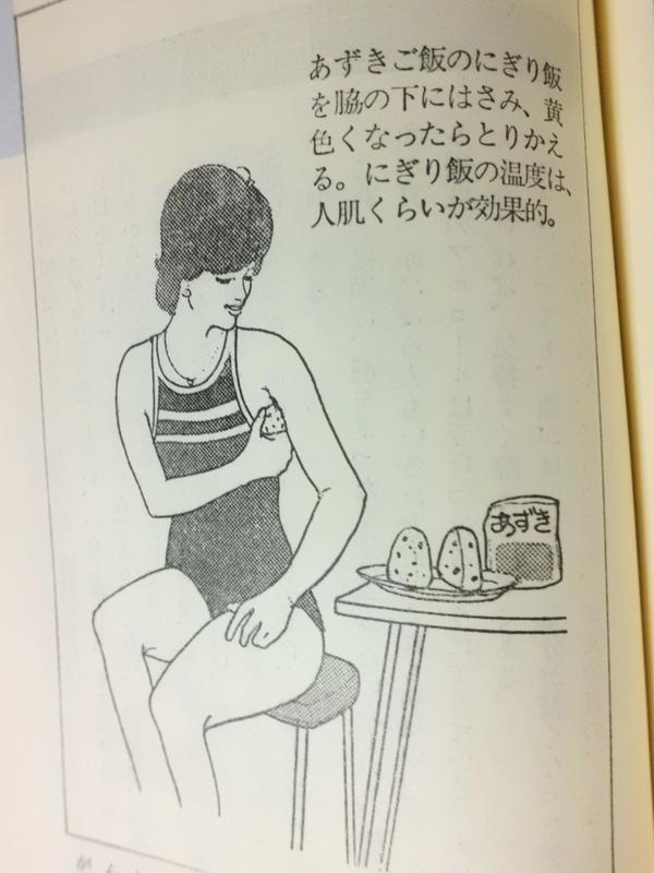 昭和発行の健康本に載ってたワキガの治し方がスゴイwww