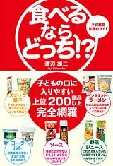 サンクチュアリ出版 渡辺雄二(著) 食べるならどっち!?『スーパーでもコンビニでも使える 食品添加物早見表』