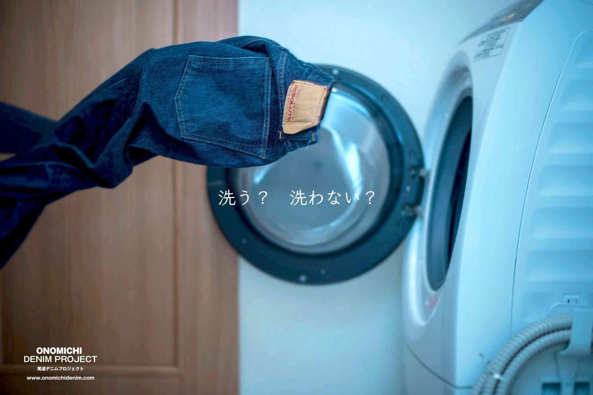 デニムは洗う?洗わない? | ONOMICHI DENIM PROJECT