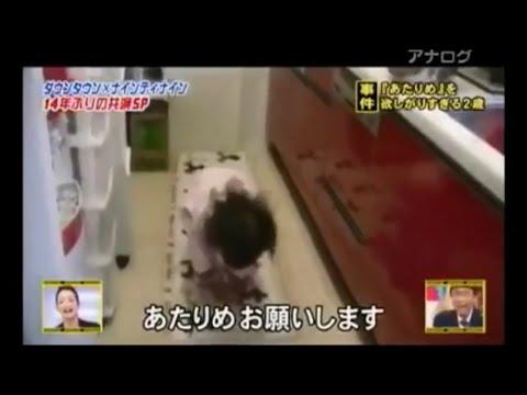 【アカン警察】あたりめがほしい2歳の女の子 - YouTube