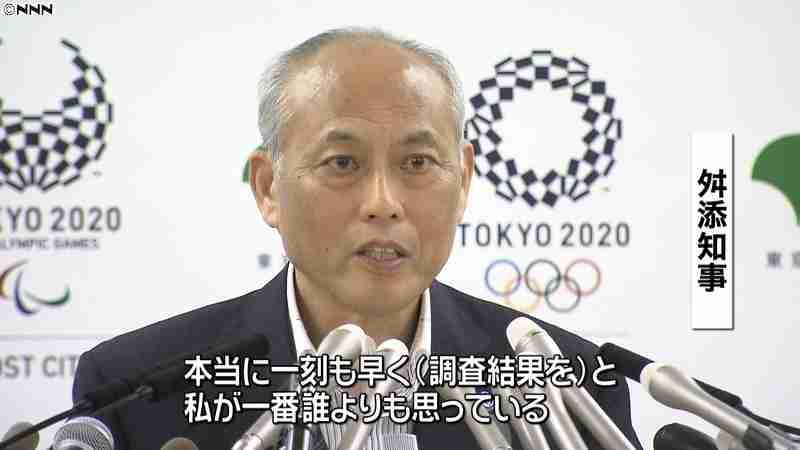 """舛添知事""""一刻も早く調査結果を""""繰り返す(日本テレビ系(NNN)) - Yahoo!ニュース"""