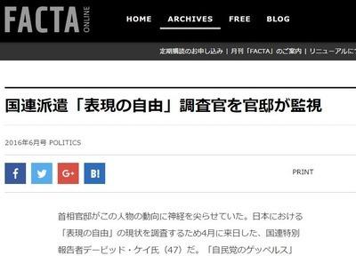 政府は「国連ゴロ」に警戒せよ --- 池田 信夫 (アゴラ) - Yahoo!ニュース