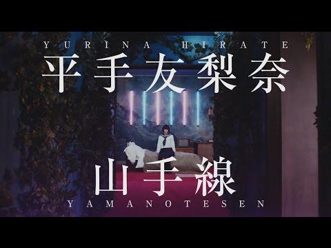 欅坂46 『山手線』