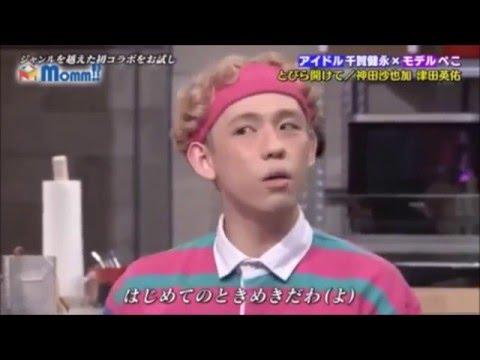 【話題】りゅうちぇる、ヤキモチ?  キスマイ 千賀とぺこの取り合い  momm - YouTube
