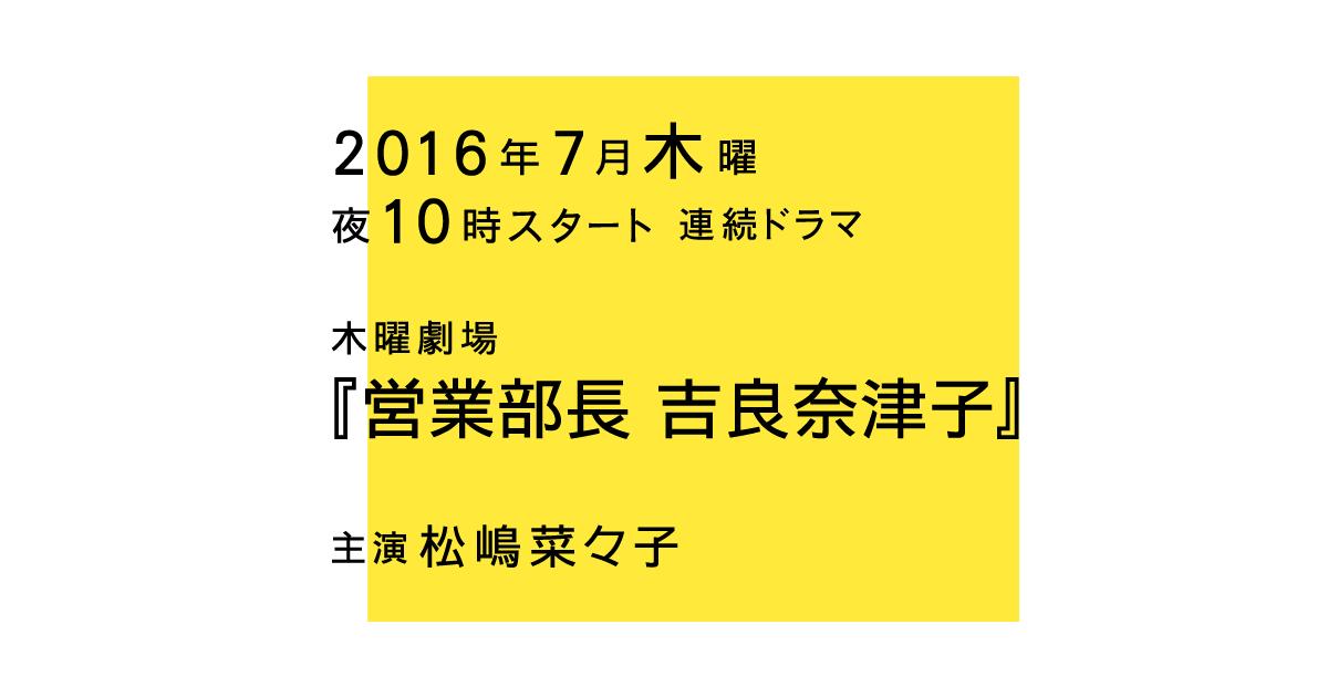 営業部長 吉良奈津子 | キャスト&スタッフ - フジテレビ