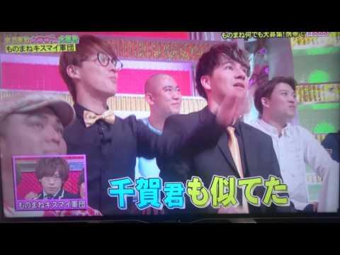 ものまねキスマイ軍団  0506 - YouTube
